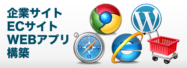 企業サイト ECサイト WEBアプリ構築